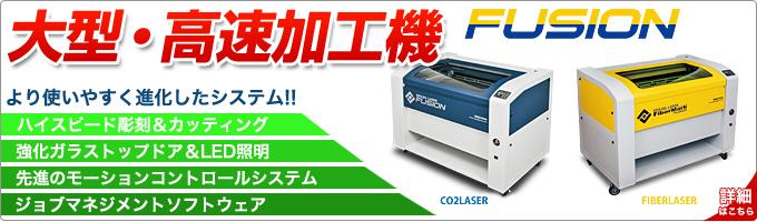 fusion新製品登場!